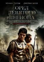 Постер Орел Дев'ятого легіону, Eagle, The