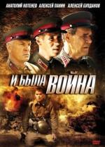 Постер И была война, И была война