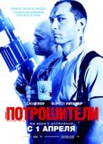 Постер Різники, Repo Men