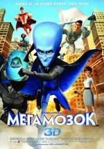 Постер Мегамозг, Megamind