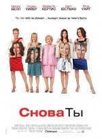 Постер Снова ты , You Again