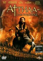 Постер Аттіла завойовник, Attila