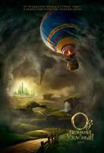 Постер Оз: Великий и Могучий, Oz: The Great and Powerful