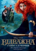 Постер Отважная 3D, Brave