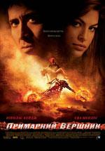 Постер Призрачный гонщик, Ghost Rider
