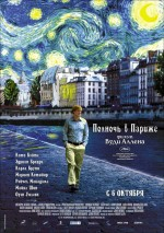 Постер Північ у Парижі, Midnight in Paris