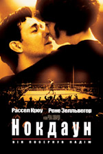 Постер Нокдаун, Cinderella Man, The
