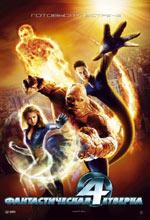 Постер Фантастична четвірка, Fantastic Four