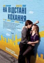 Постер На расстоянии любви, Going the Distance
