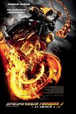Постер Примарний вершник 2, Ghost Rider: Spirit of Vengeance