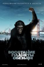Постер Восстание планеты обезьян, Rise of the Planet of the Apes