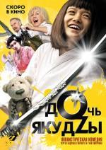 Постер Дочка якудзи, Дочь якудзы