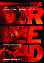 Постер РЭД: Реальные, экстремальные, дерзкие, Red