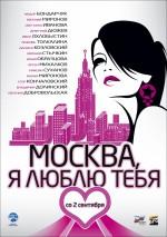 Постер Москва, я люблю тебе!, Москва, я люблю тебя!