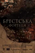 Постер Брестская крепость, Брестская крепость