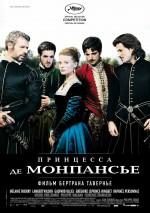 Постер Принцеса де Монпансьє, La princesse de Montpensier