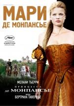 Принцеса де Монпансьє