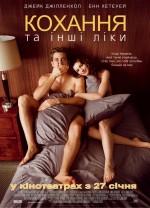 Постер Кохання та інші ліки, Love and Other Drugs