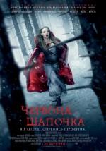 Постер Красная шапочка, Red Riding Hood