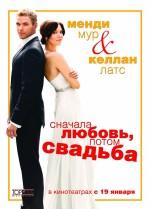 Постер Сначала любовь, потом свадьба, Love, Wedding, Marriage