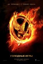 Постер Голодні ігри, Hunger Games, The
