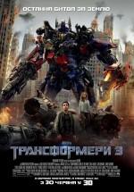 Постер Трансформеры 3: Тёмная сторона Луны, Transformers: Dark of the Moon