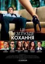 Постер Эта - дурацкая - любовь, Crazy, Stupid, Love