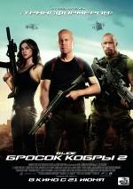 Постер G.I. Joe: Атака кобри 2, G.I. Joe: Retaliation