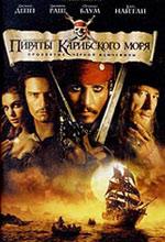 Постер Пираты Карибского Моря, Pirates of the Caribbean: The Curse of the Black Pearl