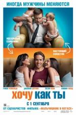 Постер Хочу как ты, Change-Up, The