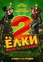 Постер Ёлки 2, Ёлки 2