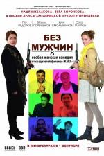 Постер Без чоловіків, Без мужчин