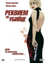 Постер Реквієм по вбивці, Requiem pour une tueuse