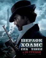 Постер Шерлок Холмс: Гра тіней, Sherlock Holmes: A Game of Shadows