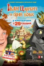 Постер Іван Царевич та сірий вовк, Иван Царевич и Серый Волк