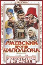 Постер Ржевский против Наполеона, Ржевский против Наполеона 3D