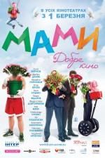 Постер Мамы, Мамы