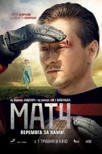 Постер Матч, Матч