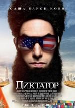Постер Диктатор, Dictator, The