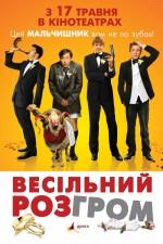 Постер Свадебный разгром, A Few Best Men