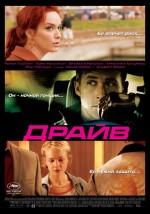 Постер Драйв, Drive