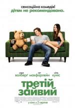 Постер Третий лишний, Ted