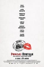 Постер Римские приключения, To Rome with Love