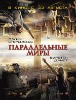 Постер Паралельні світи, Upside Down