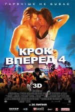 Постер Крок вперед 4, Step Up Revolution