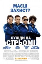 Постер Сусіди на стрьомі, Watch, The