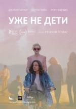 Постер Уже не дети, Electrick Children