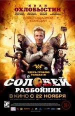 Постер Соловей-Разбійник, Solovey-Razboynik