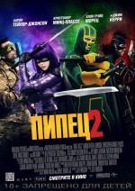 Постер Пипець 2, Kick-Ass 2