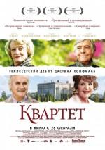 Постер Квартет, Quartet
